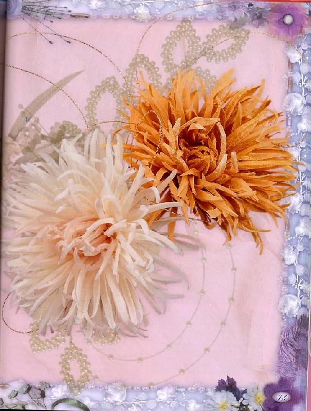 Книга цветы из ткани надежда череда скачать