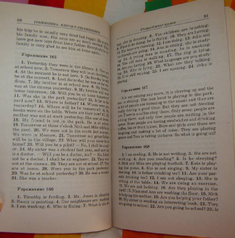 Источник. следующая. книги Грамматика. Ключи к упражнениям