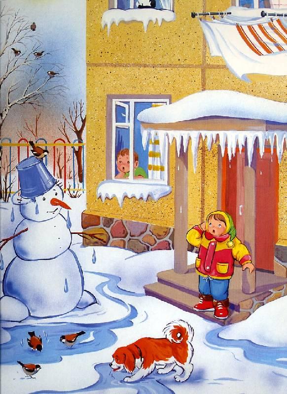 Четвертая иллюстрация к книге детские