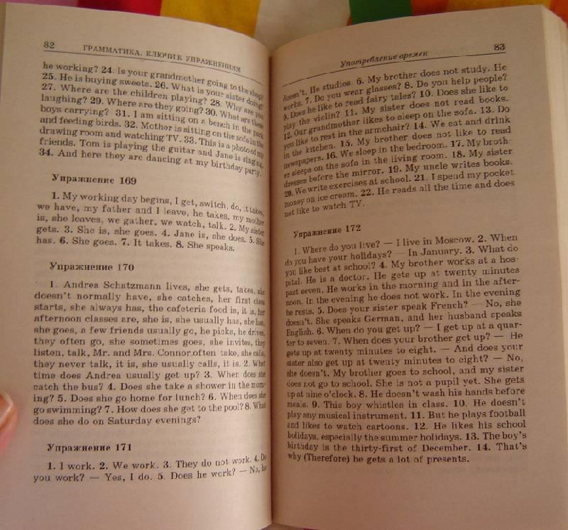 Ответы По Голицынскому