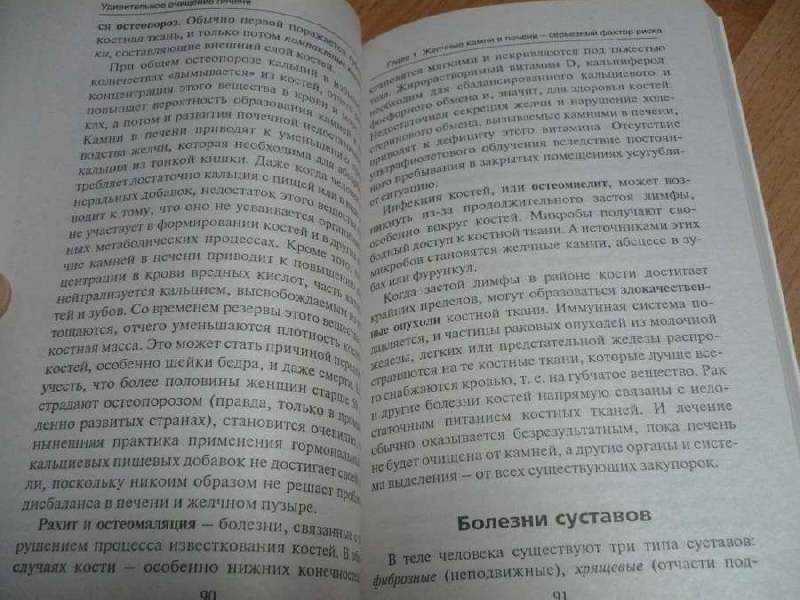 лебедев очищение от паразитов книга читать онлайн