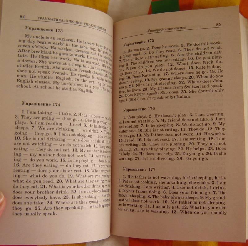 грамматика гдз голицынский по издание языку английскому