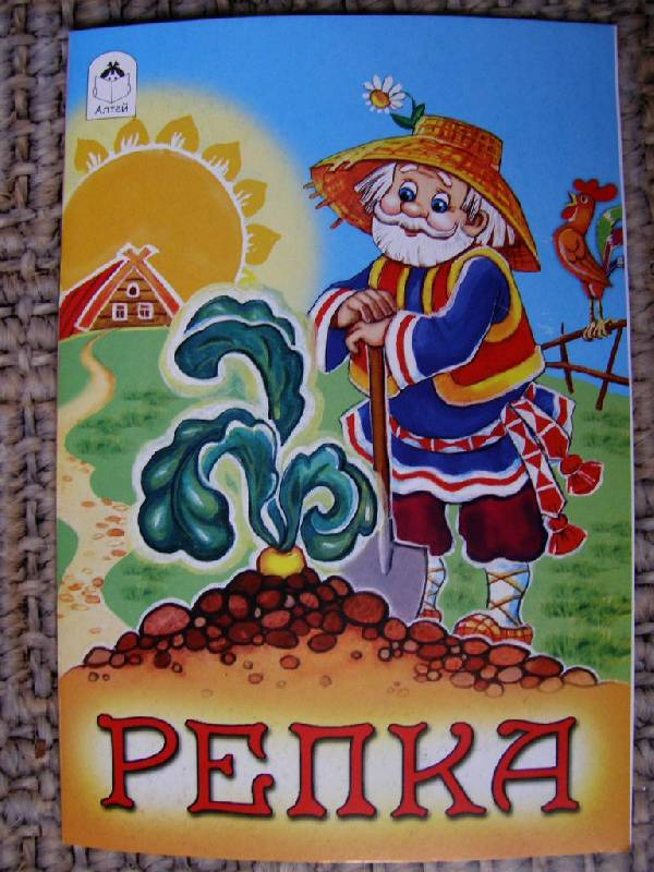Иллюстрация 1 из 10 для Русские народные сказки: Репка | Лабиринт - книги. Источник: Panty