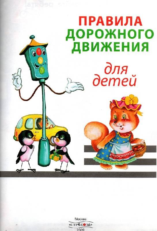 книги пдд для детей картинки