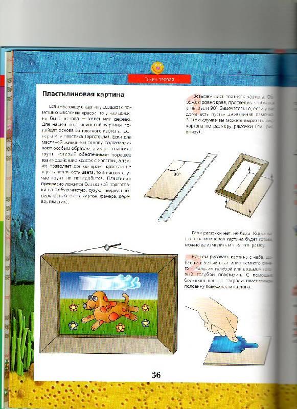 Иллюстрация 1 из 17 для Поделки из разных материалов | Лабиринт - книги. Источник: Просто мама.