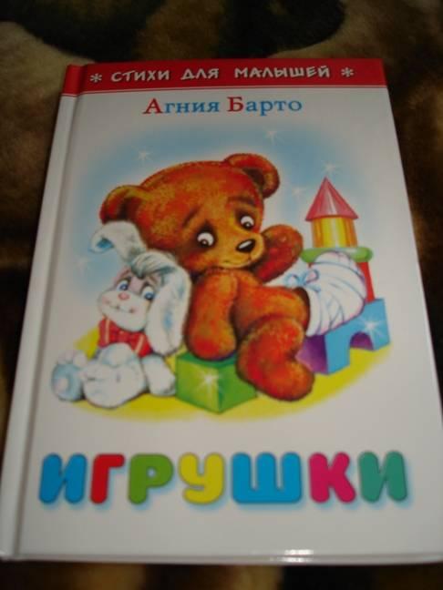 Книжка малышка агния барто
