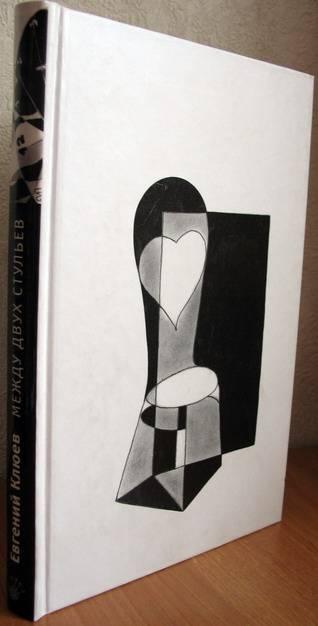 Иллюстрация 1 из 4 для Между двух стульев - Евгений Клюев   Лабиринт - книги. Источник: Брагина  Дарья Валерьевна