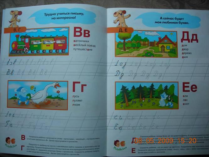 Иллюстрация 1 из 4 для Прописи  / Первые уроки 6+ - Л. Шайтанова   Лабиринт - книги. Источник: Плахова  Татьяна