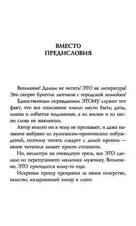 Иллюстрация 1 из 3 для Это не должен знать каждый - Андрей Кочергин | Лабиринт - книги. Источник: Стич