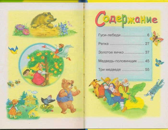Иллюстрация 1 из 10 для Русские народные сказки | Лабиринт - книги. Источник: _Елена_