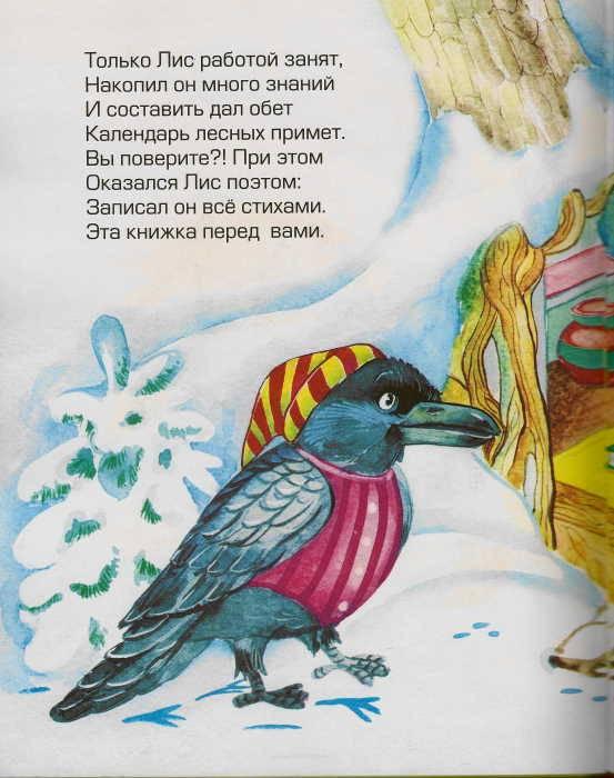 Иллюстрация 1 из 8 для Лесной календарь - Тамара Крюкова   Лабиринт - книги. Источник: _Елена_