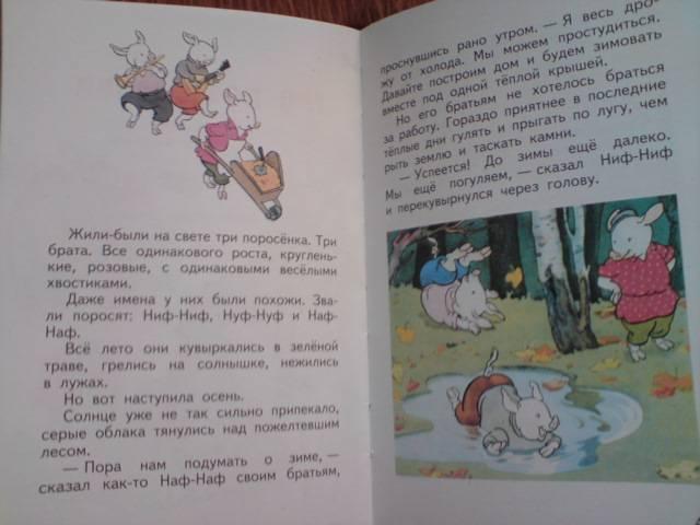 Иллюстрация 1 из 21 для Три поросенка: Сказка - Сергей Михалков | Лабиринт - книги. Источник: окси