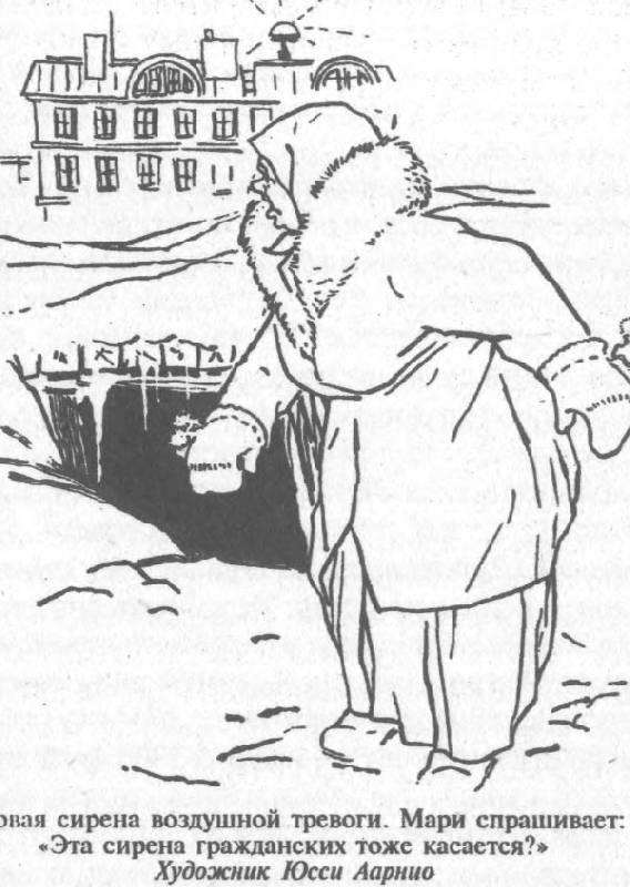 Иллюстрация 1 из 32 для Советско-финская война: Прорыв линии Маннергейма: 1939-1940 гг. - Энгл, Паананен   Лабиринт - книги. Источник: Afina