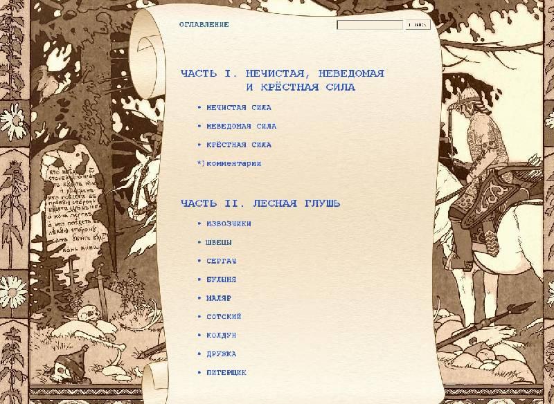Иллюстрация 1 из 6 для Русские обряды и суеверия (DVDpc) - Сергей Максимов | Лабиринт - софт. Источник: Afina