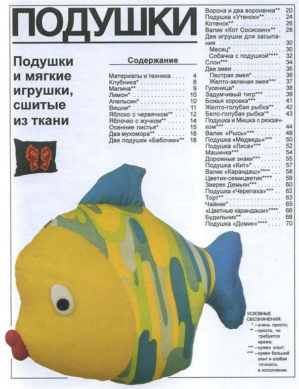 Иллюстрация 1 из 37 для Игрушки-подушки - Алла Столярова | Лабиринт - книги. Источник: Юта