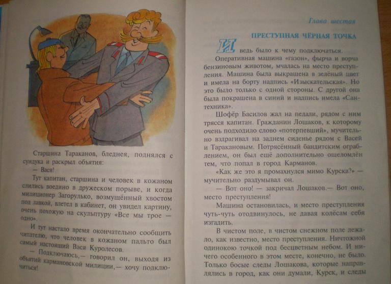 Иллюстрация 1 из 14 для Куролесов и Матрос подключаются - Юрий Коваль | Лабиринт - книги. Источник: Ефимова  Ирина Евгеньевна