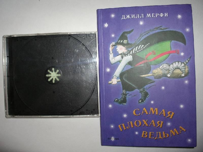Иллюстрация 1 из 7 для Самая плохая ведьма. Книга 1 - Джилл Мерфи | Лабиринт - книги. Источник: Tiger.