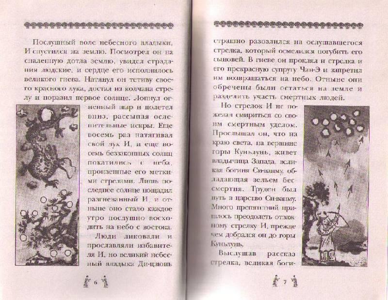 Иллюстрация 1 из 7 для Тайна священной горы - Аллан Джонс | Лабиринт - книги. Источник: In@