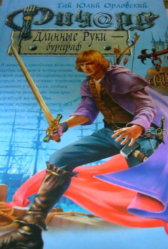 Иллюстрация 1 из 9 для Ричард Длинные Руки - бургграф - Гай Орловский | Лабиринт - книги. Источник: Nika