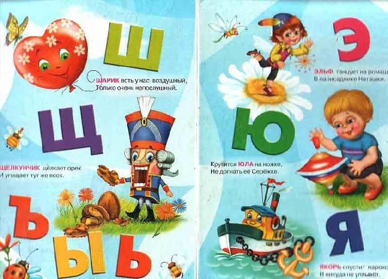 Иллюстрация 1 из 4 для Веселая азбука - Инна Ищук | Лабиринт - книги. Источник: Gercogin