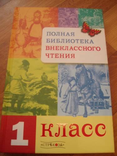 Прибыловский читать онлайн