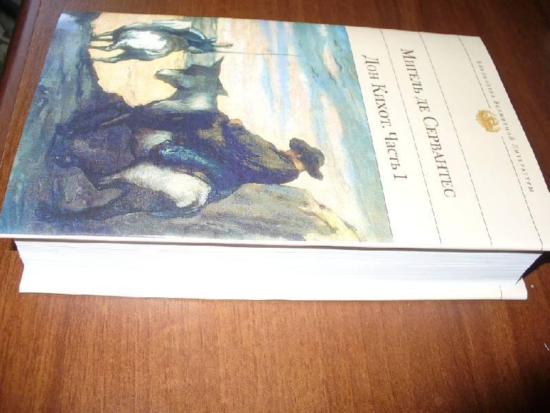 Иллюстрация 1 из 9 для Хитроумный идальго Дон Кихот Ламанчский. Часть I - Мигель Сервантес   Лабиринт - книги. Источник: Ценитель классики