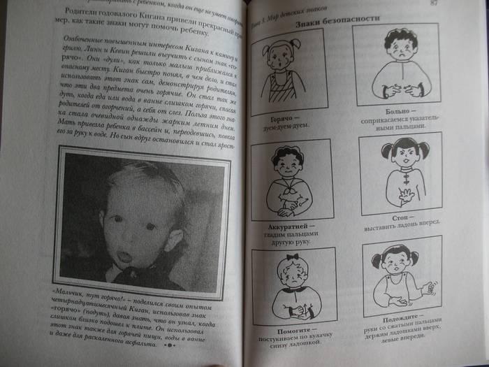 Иллюстрация 1 из 28 для Как разговаривать с ребенком... - Линда Акредоло | Лабиринт - книги. Источник: Фиолет