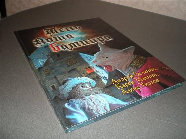 Иллюстрация 1 из 32 для Тень кота-вампира - Белянин, Махони, Уколов | Лабиринт - книги. Источник: Гостья