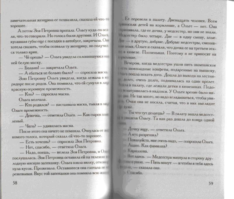 Иллюстрация 1 из 2 для Ласточ...ка - Маша Трауб | Лабиринт - книги. Источник: ааа  ааа ааа