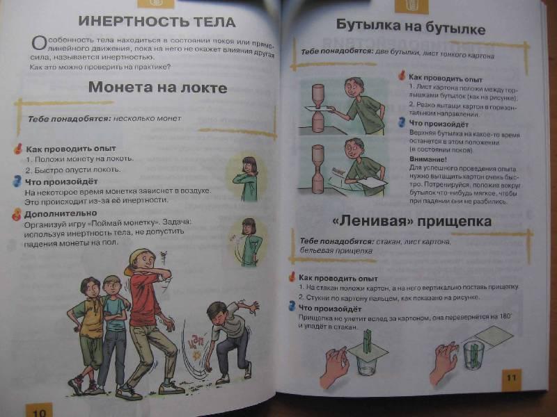 Иллюстрация 1 из 18 для Ставим опыты. Книга 2 - Томислав Сенчански | Лабиринт - книги. Источник: Red cat ;)
