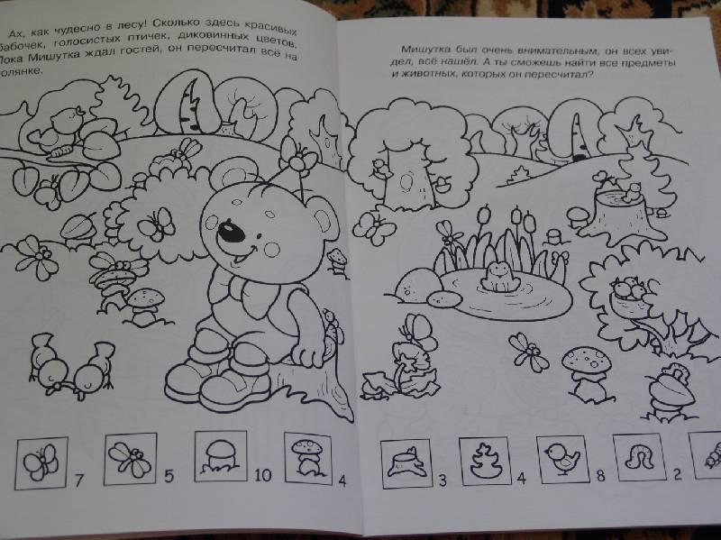 Иллюстрация 1 из 20 для Супер раскраска: Развиваем логику, внимание и память - И. Попова | Лабиринт - книги. Источник: Лаванда
