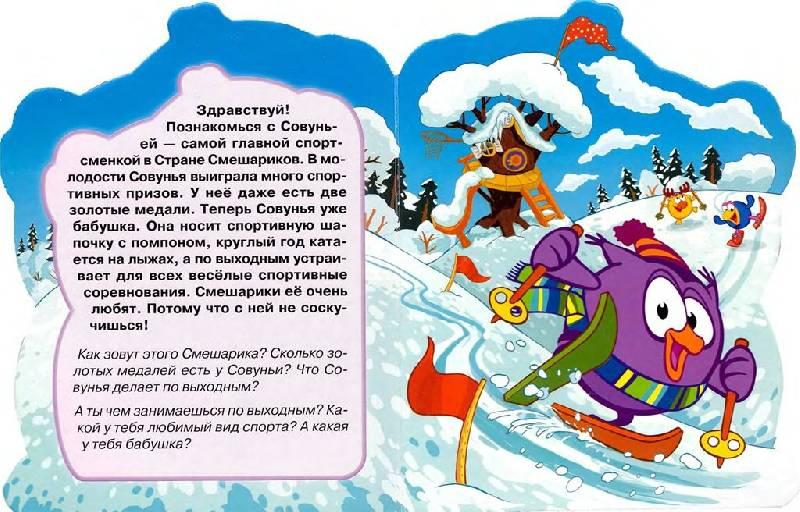 Иллюстрация 1 из 11 для Смешарики: Совунья   Лабиринт - книги. Источник: Юта