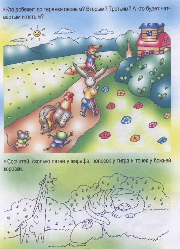 Иллюстрация 1 из 7 для Я считаю до пяти. Образовательный курс для детей 2-4 лет - Ирина Старжинская | Лабиринт - книги. Источник: Трофимова  Оксана Викторовна
