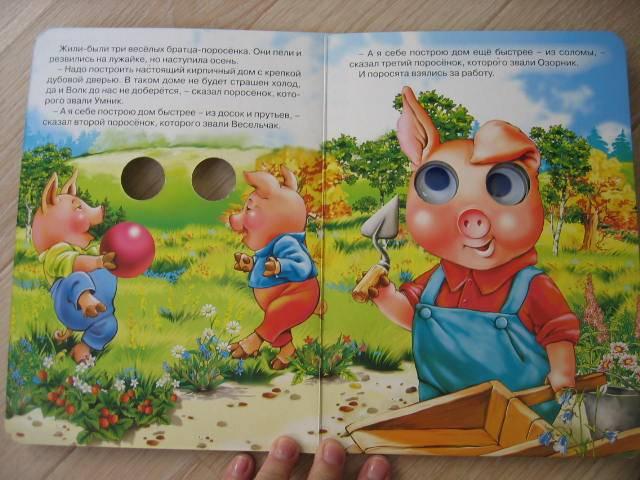Иллюстрация 1 из 3 для Три поросенка | Лабиринт - книги. Источник: АТК