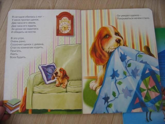 Иллюстрация 1 из 2 для Мой щенок - Сергей Михалков | Лабиринт - книги. Источник: АТК