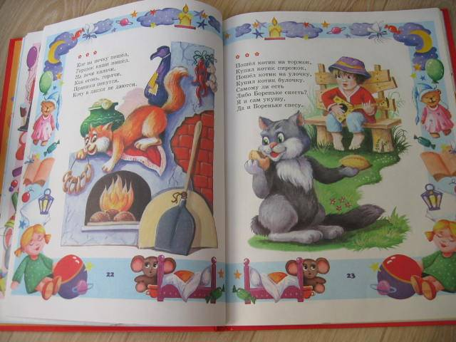 Иллюстрация 1 из 27 для Ладушки-ладушки | Лабиринт - книги. Источник: АТК
