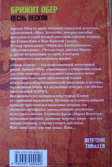 Иллюстрация 1 из 8 для Песнь песков - Брижит Обер | Лабиринт - книги. Источник: Ефимова  Ирина Евгеньевна