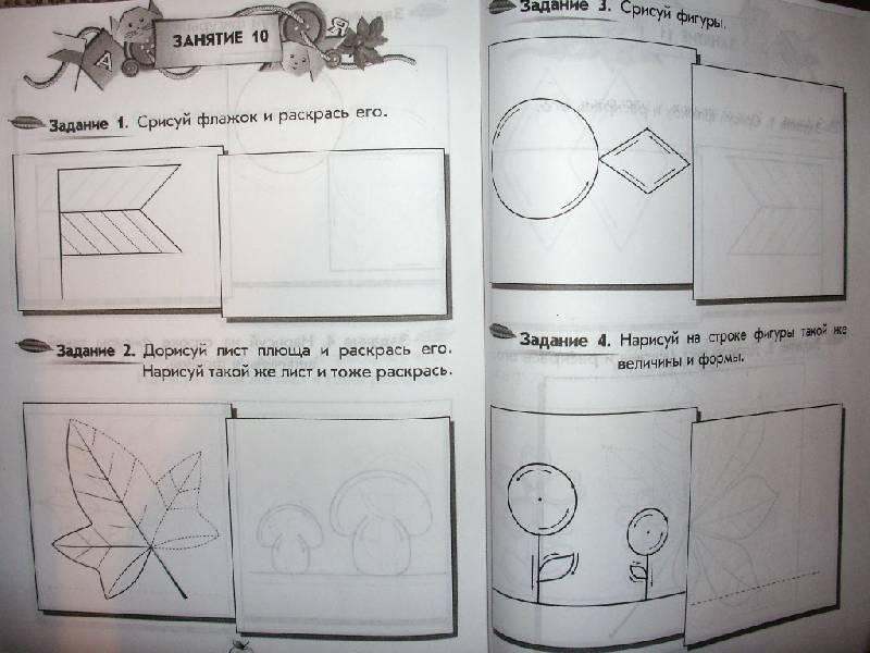 """Иллюстрация № 6 к книге """"Ступеньки к школе. Учимся рисовать фигуры. Для 5"""