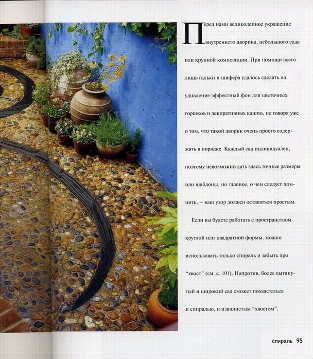 Иллюстрация 1 из 6 для Мозаика из гальки: Идеи для дома и сада: шаг за шагом - Анна Фрит | Лабиринт - книги. Источник: * Ольга *