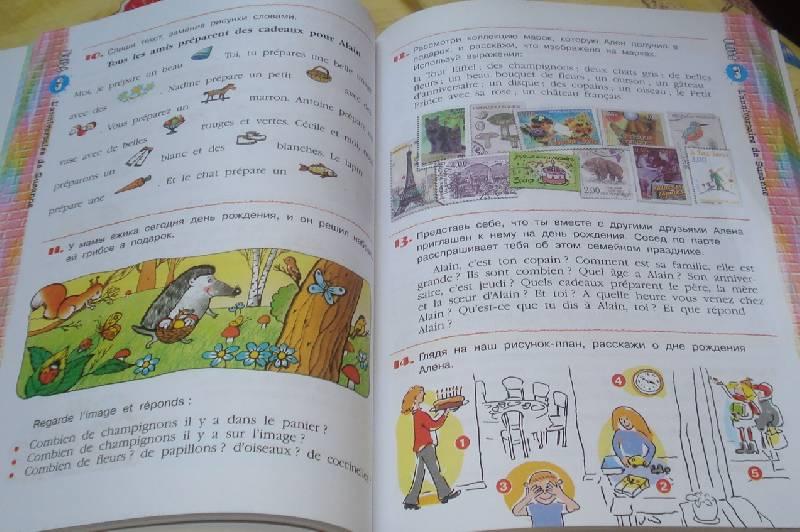 языку 2 1 часть французскому по гдз класс