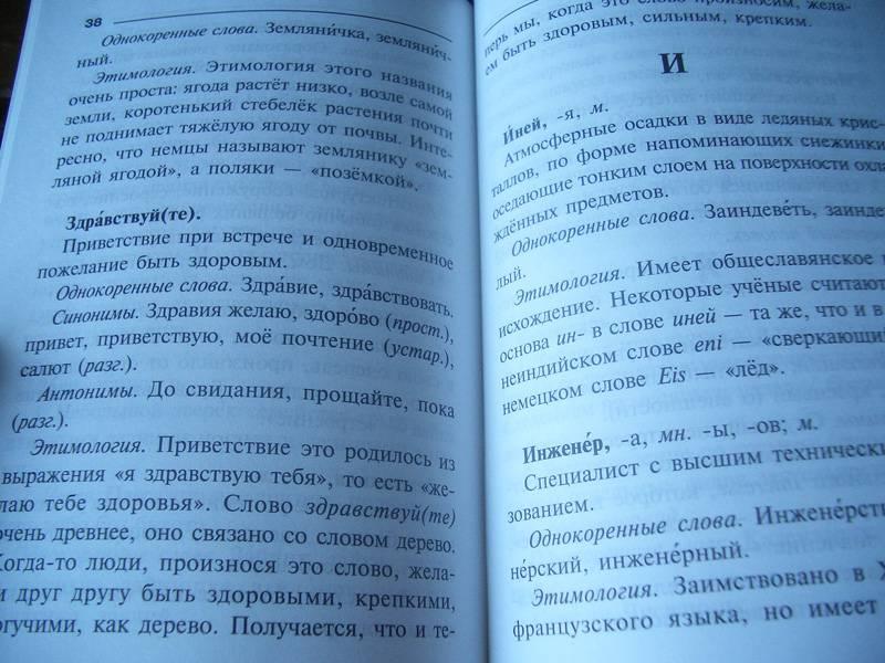 Иллюстрация 1 из 5 для Словарные слова - Ольга Ушакова   Лабиринт - книги. Источник: unnamed