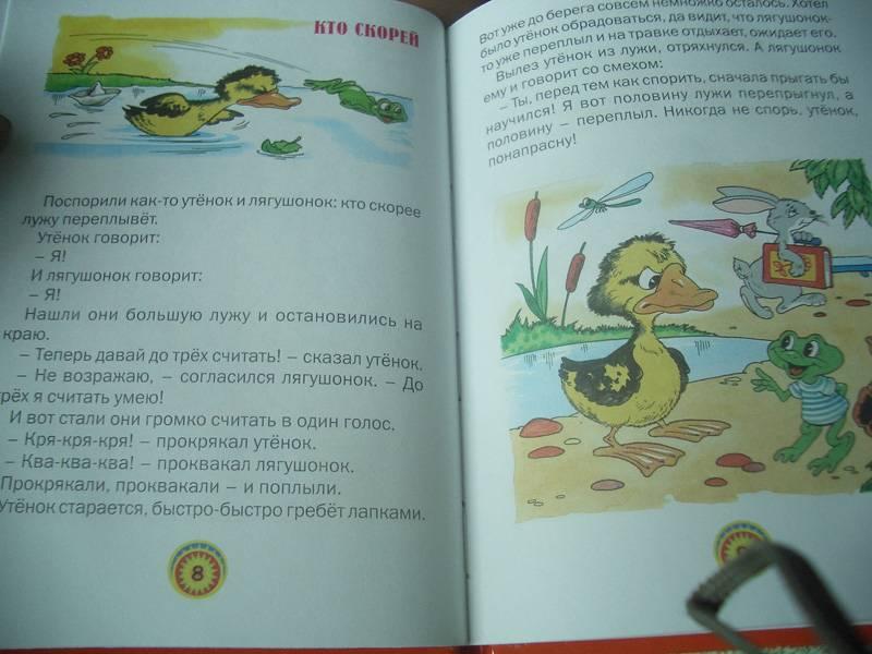Иллюстрация 1 из 15 для Разноцветные зверята: Сказки - Михаил Пляцковский | Лабиринт - книги. Источник: unnamed