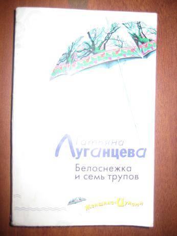 Иллюстрация 1 из 6 для Белоснежка и семь трупов: Повесть - Татьяна Луганцева   Лабиринт - книги. Источник: kitteyn