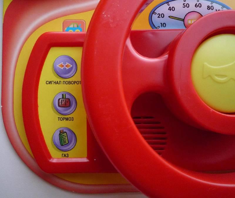 Иллюстрация 1 из 6 для Моя маленькая пожарная машина | Лабиринт - книги. Источник: Igra