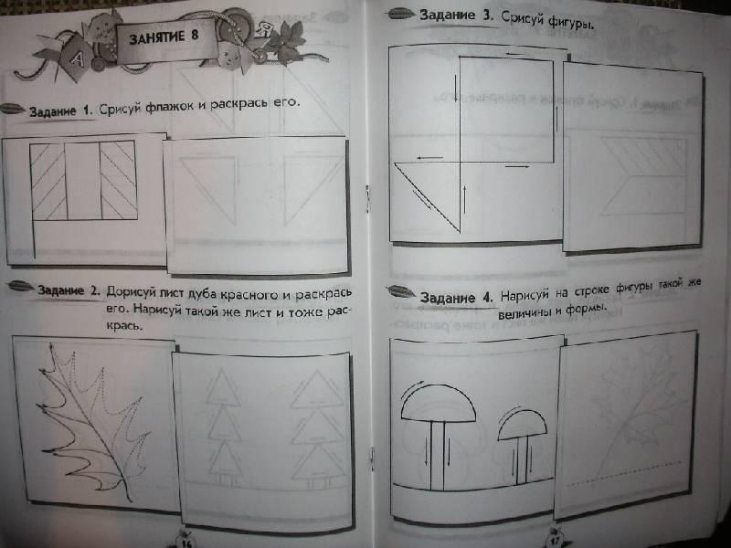 """Иллюстрация № 7 к книге """"Ступеньки к школе. Учимся рисовать фигуры. Для 5"""