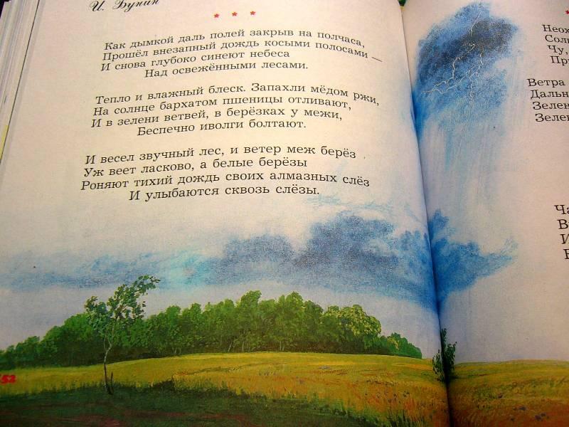 Стих о загадках природы