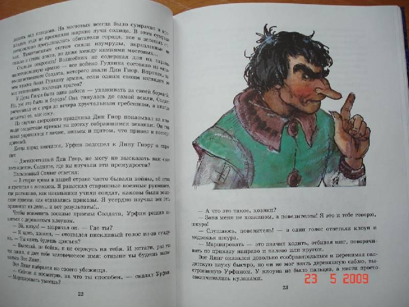 Ответь на вопросы рисунком урфин джюс и его деревянные солдаты