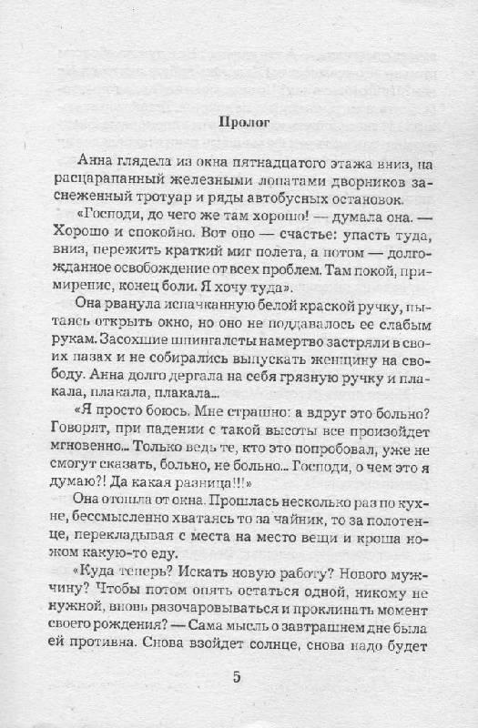 Иллюстрация 1 из 18 для Комната с видом на огни - Наталья Андреева   Лабиринт - книги. Источник: Zhanna