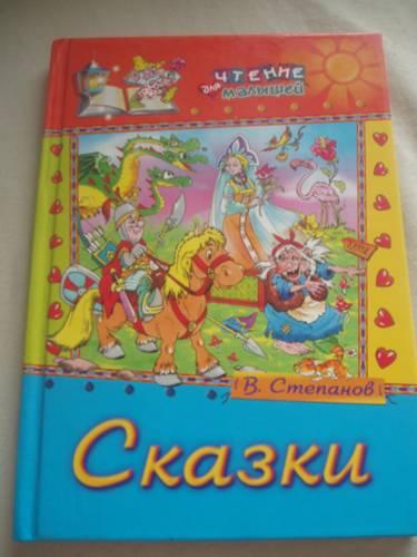 Иллюстрация 1 из 25 для Сказки - Владимир Степанов | Лабиринт - книги. Источник: Galia