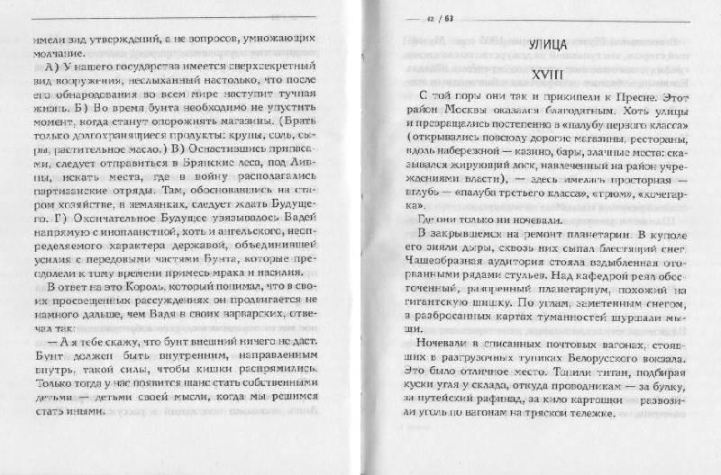 Иллюстрация 1 из 3 для Матисс: Роман - Александр Иличевский | Лабиринт - книги. Источник: obana